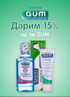 Дарим 15% на ТМ Gum