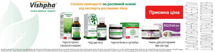 Сезонні препарати на рослинній основі за приємною ціною