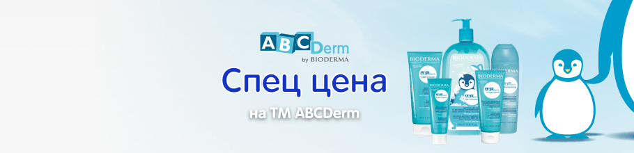 Спец цены на ТМ АВС дерм