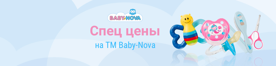 Дарим 15% на ТМ Baby-Nova