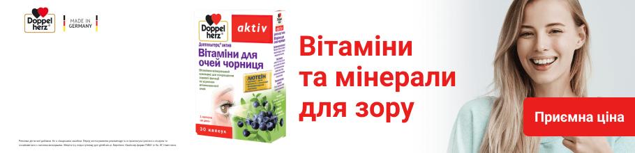Вітаміни для очей ТМ Doppelherz за приємною ціною