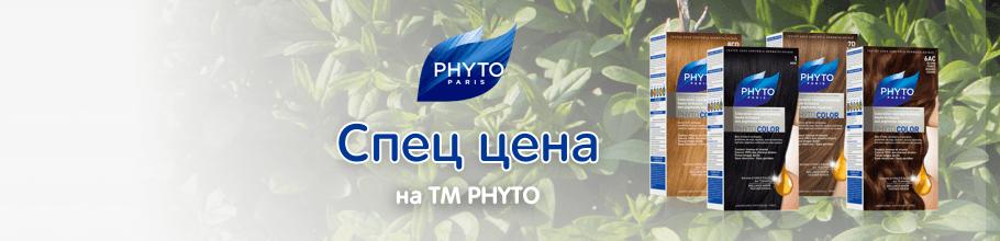 Спец цена на ТМ PHYTO