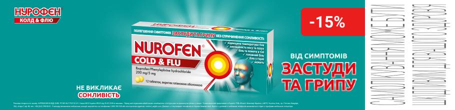 Знижка 15% на засіб від симптомів застуди та грипу Нурофен Cold&Flu