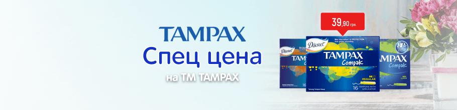 Спец цена на ТМ TAMPAX