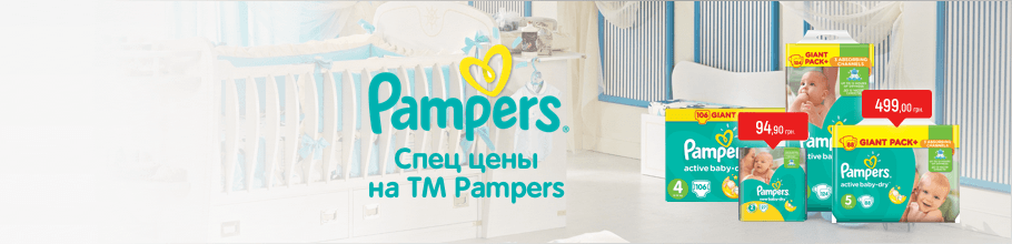 Спец цены PAMPERS Active Baby