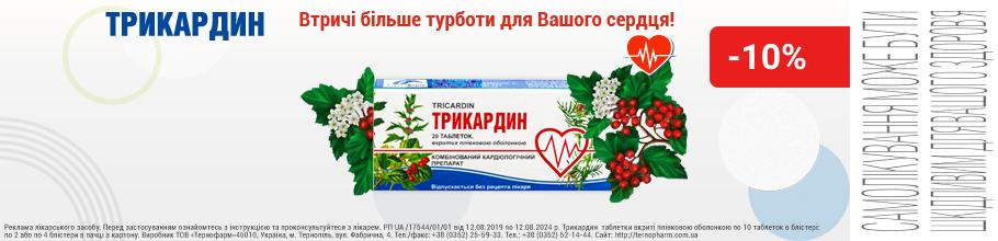 Знижка 10% на комбінований кардіологічний препарат Трикардин