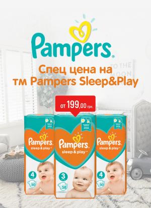 Спец цены на ТМ PAMPERS Sleep & Play