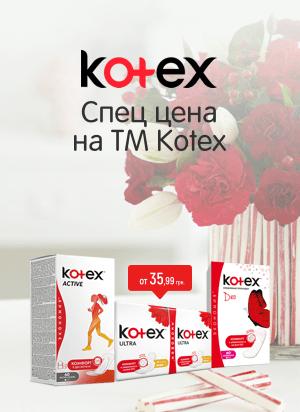Спец цены на ТМ Kotex