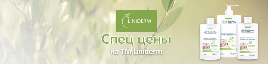 Спец цены ТМ Линидерм