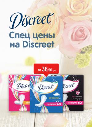 Спец цены на DISCREET