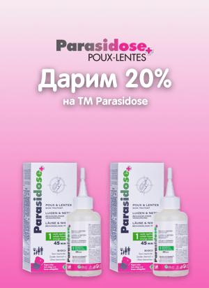 Дарим 20% на ТМ Паразидоз