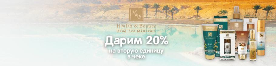 Скидка 20% на вторую единицу ТМ HEALTH&BEAUTY