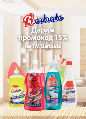 Дарим промокод 15% на ТМ BARBUDA