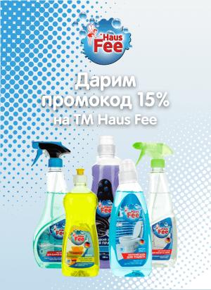 Дарим промокод 15% на ТМ HAUS FEE