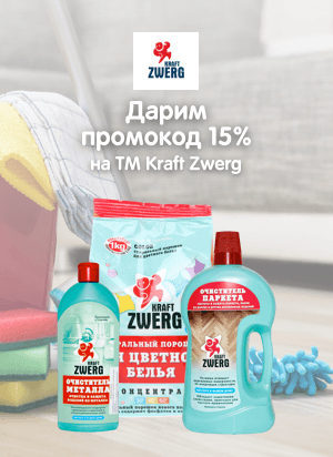 Дарим промокод 15% на ТМ KRAFT ZWERG