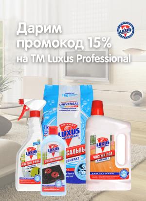 Дарим промокод 15% на ТМ LUXUS PROFESSIONAL