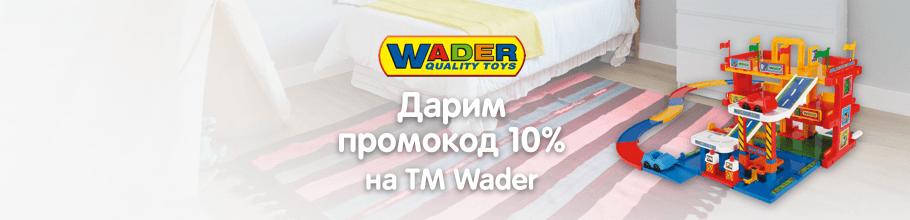Дарим промокод 10% на ТМ WADER