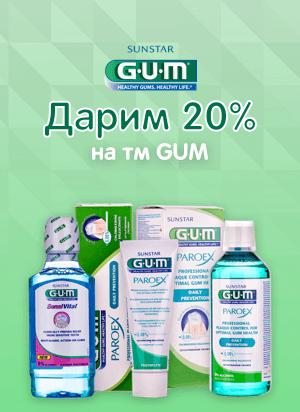 Дарим 20% на ТМ Gum