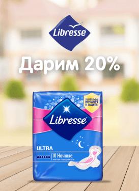LIBRESSE