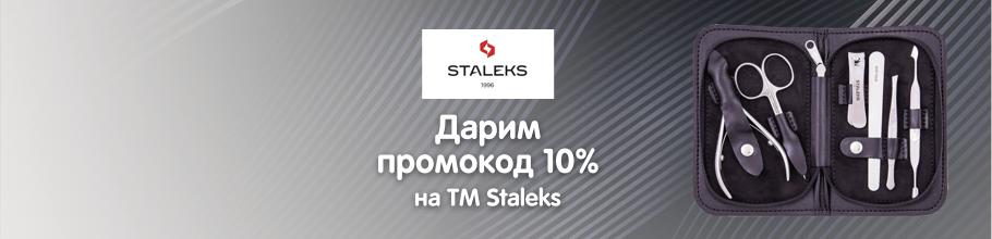 Дарим промокод 10% на ТМ Сталекс