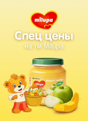 Спец цены на пюре ТМ Milupa