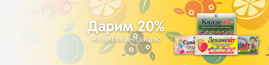 Дарим 20 % на витаминизацию