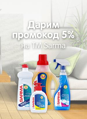 Дарим 5% на ТМ SARMA