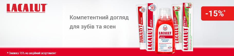 Скидки до 15% на серию средств по уходу за полостью рта Lacalut activ