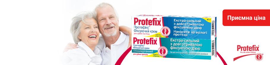 Средства для зубных протезов ТМ Protefix по приятной цене