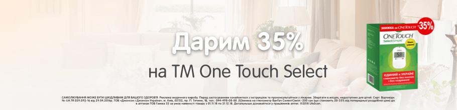 Дарим 35% на ТМ One Touch Select