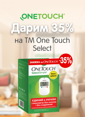 Дарим 35% на ТМ One Touch Select