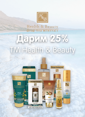 Дарим 25% на ТМ HEALTH & BEAUTY