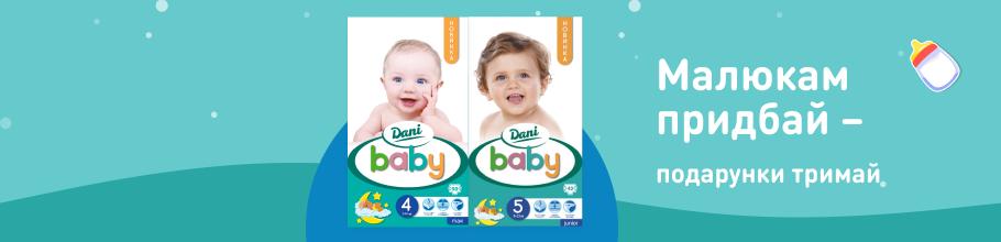 Малышам от Dani Baby