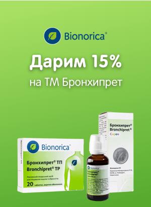Дарим промокод 15% на ТМ Бронхипрет