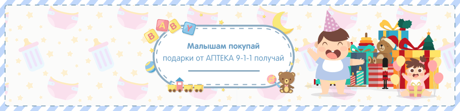 Малышам покупай - подарки от АПТЕКА 9-1-1 получай