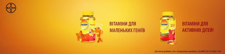 Витамины для детей ТМ Супрадин со скидкой