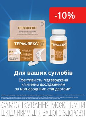 Скидка 10% на лекарственное средство для устранения боли и восстановления хрящевой ткани.