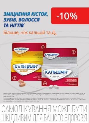 Скидка 10% на средство для укрепления костей, зубов, волос и ногтей ТМ Кальцемин