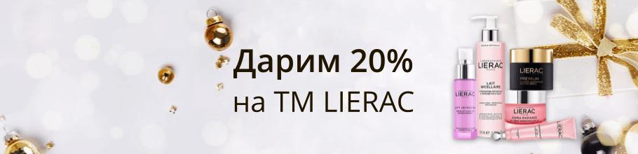 Дарим 20% на ТМ LIERAC