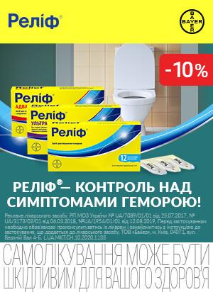 Скидка 10% на средство от геморроя ТМ Релиф