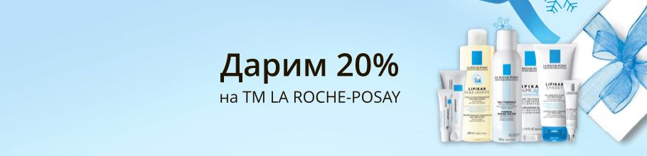 Дарим 20% на ТМ LA ROCHE-POSAY