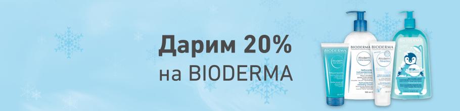 Дарим 20% на ТМ BIODERMA