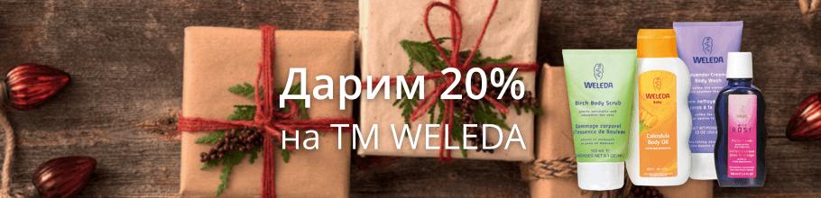 Дарим 20% на ТМ WELEDA