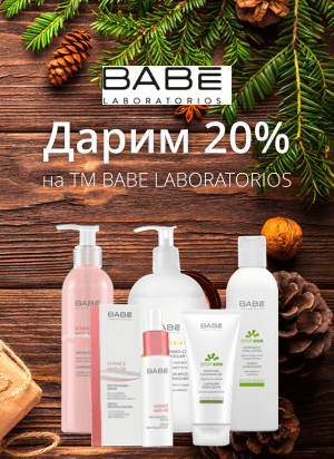 Дарим 20% на ТМ BABE LABORATORIOS