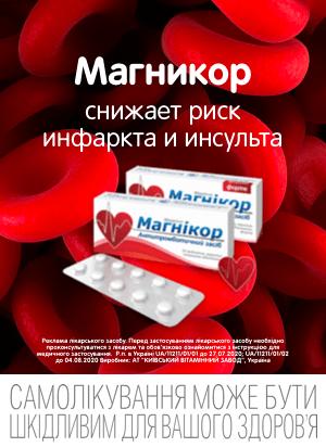 Спец цены на Магникор табл. п/о №30