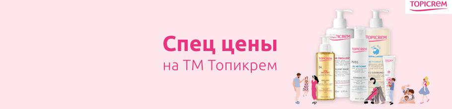 Спец цены на ТМ TOPICREM
