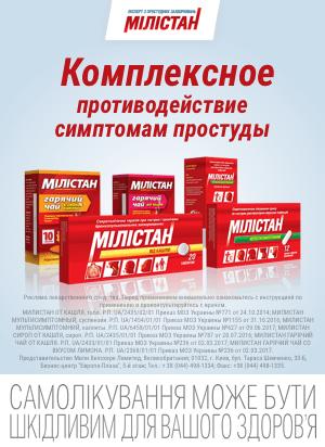 Спец цены на ТМ Милистан