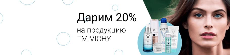 Дарим промокод 20% на ТМ VICHY