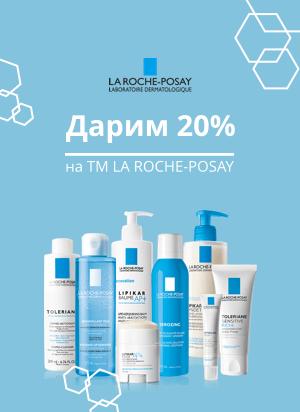 Дарим промокод 20% на ТМ LA ROCHE-POSAY