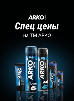 Спец цены ТМ ARKO